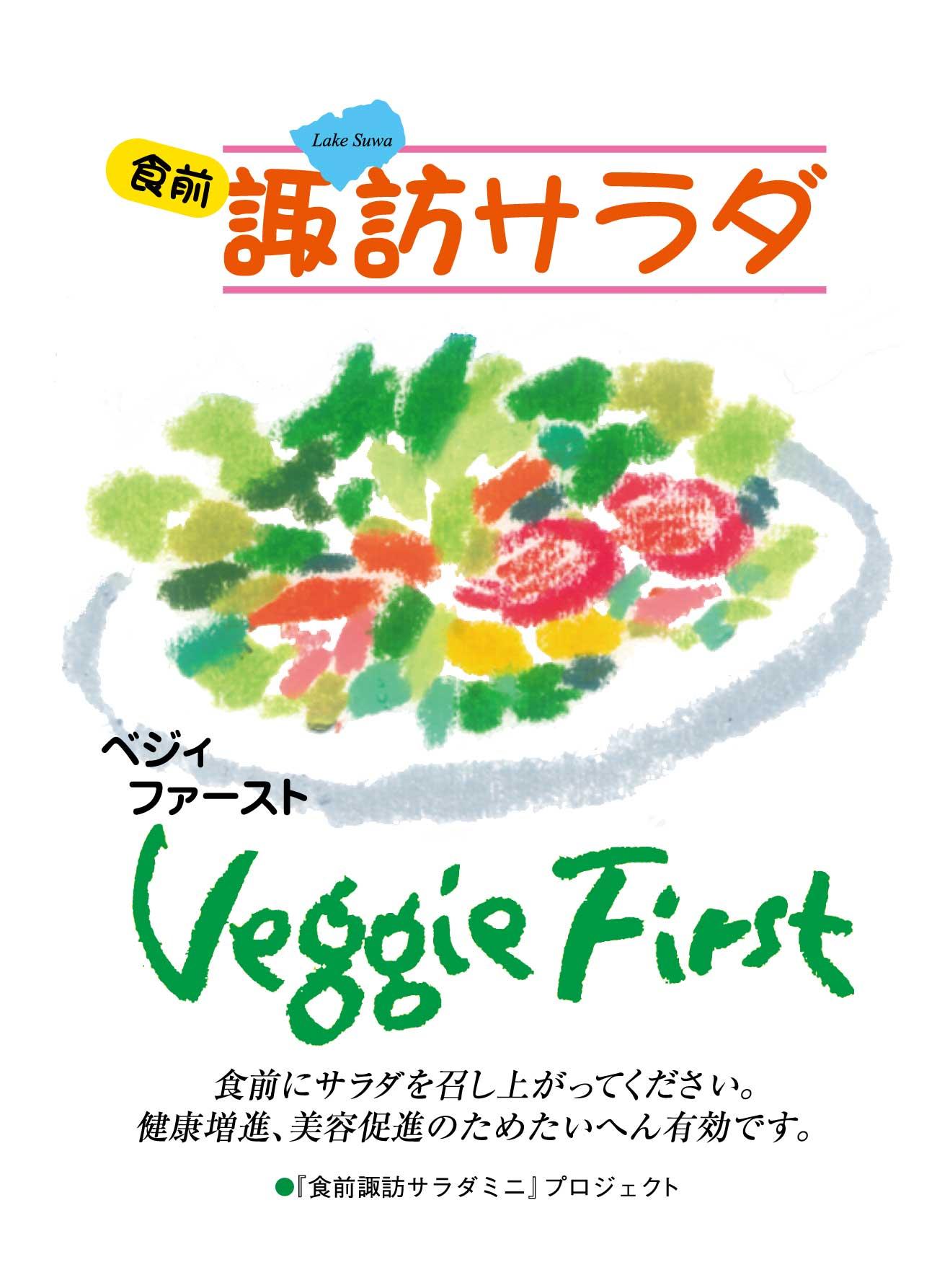 01食前諏訪サラダ【確定】.jpg